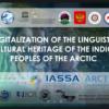 Прошел двухдневный семинар «Многоязычие и политика в отношении иностранных языков в Бразилии и России: диалог»